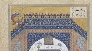 Eski İran padişahlarından Feridun'un sarayın kemerinde yazan şiir