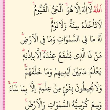 Kuran ayetlerinin ulusu olan bir ayet